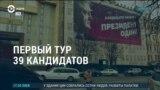 Неделя: обойдутся ли выборы президента Украины без вмешательства Кремля