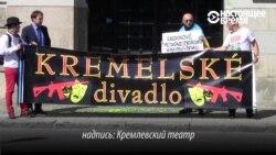 Протест против кремлевского политического театра в Остраве