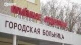 В больнице в Каменске-Уральском некому лечить пациентов
