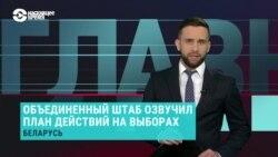 Главное: план победы над Лукашенко от белорусской оппозиции