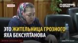 Жительница Грозного пожаловалась Кадырову на работу городских властей. Вот что с ней случилось