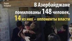 В Азербайджане помилованы и вышли на свободу несколько политзаключенных