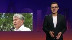 Азия: Атамбаев улетел в Москву