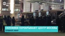 Полиция на Манежной: что происходит в центре Москвы после приговора Навальному