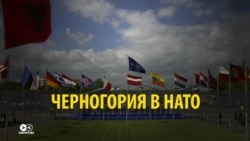 """Черногория в НАТО: ссора """"братушек"""" в российских и балканских медиа"""