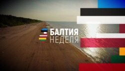 Балтия: три президента в гостях у четвертого