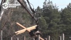 В Куропатах снесли кресты в память о расстрелянных в сталинские времена