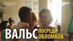 Бал посреди развалин: украинские выпускники танцуют в разрушенной школе