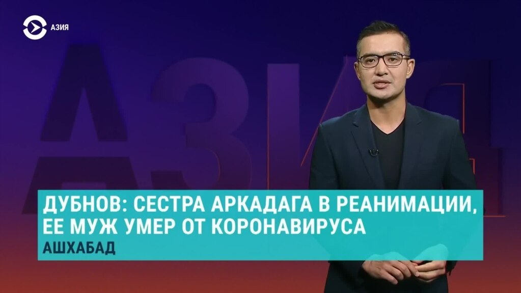 Азия: зять Бердымухамедова умер от коронавируса?