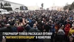 """Губернатор Кемерова говорит Путину, что на митинг после пожара """"вышли 200 человек"""""""