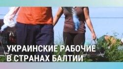 Балтия: здесь любят Украину, но не любят украинских рабочих