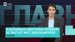 Главное: в российских больницах не хватает мест для больных коронавирусом