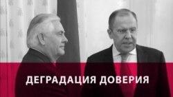 """На пороге """"холодной войны"""". К чему приведет ухудшение отношений между Россией и США"""