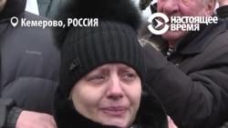 """""""Пожалуйста, скажите нам правду!"""": Кемерово требует ответов после пожара в """"Зимней вишне"""""""