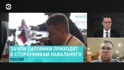 Зачем силовики приходят к сторонникам Навального