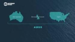 """Альянс AUKUS и """"подводная ссора"""": что известно о новом военном союзе США, Британии и Австралии"""
