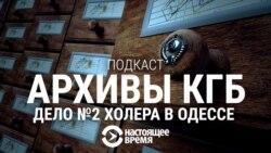 Дело №2: Холера в Одессе