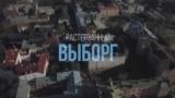 Спецпроект Феофанова: Выборг