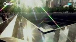 Америка: годовщина терактов 11 сентября