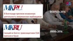 Правозащитник или вербовщик: как российские СМИ рассказывают об одной и той же американке