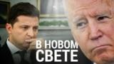 Итоги: визит Зеленского в Вашингтон и его встреча с Байденом