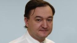 Как началось и развивалось дело Сергея Магнитского