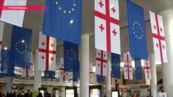 Как Грузия отметила первый день без виз с Евросоюзом