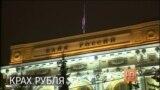 """""""Настоящее Время"""" ЭФИР 16 Декабря 2014"""