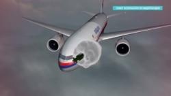 """Как над Донбассом был сбит """"Боинг"""" рейса МН17. Реконструкция следователей"""
