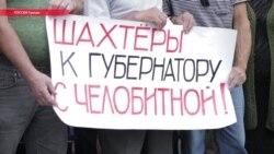 Ростовские шахтеры-ходоки отправились с главой региона говорить: им уже несколько лет не платят зарплату