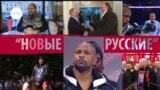 """Новые """"русские"""": кому Кремль раздал гражданство и за какие заслуги"""