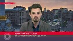 Замминистра информации Украины: как отличить журналиста от шпиона