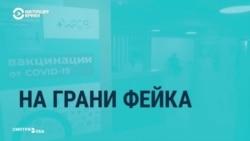"""""""Катастрофически не хватает"""". Как госТВ России освещает вакцинацию на Западе"""