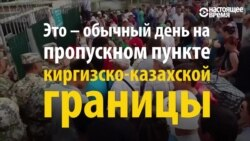 Давка в очередях на киргизско-казахской границе: кто в ней виноват?