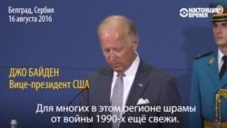 Вице-президент США выражает соболезнования родным погибших в НАТОвских бомбардировках Югославии