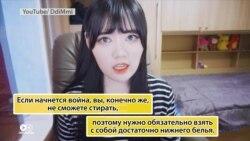 Южнокорейские видеоблогеры учат выживать при нападении Ким Чен Ына