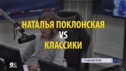 """Наталья Поклонская """"блеснула"""" эрудицией, но кто оказался в этом виноват?"""