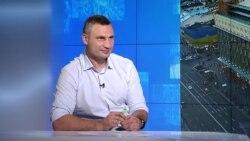 Мэр Киева Виталий Кличко о своем конфликте с президентом Зеленским
