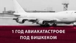 Год назад на дома вблизи аэропорта в Бишкеке упал самолет. Что изменилось за это время