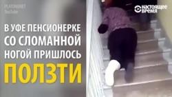 Российские поликлиники: лифта нет, пенсионерка со сломанной ногой ползет по лестнице