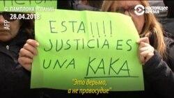 """Групповое изнасилование """"волчьей стаей"""": почему десятки тысяч испанцев вышли на улицы"""