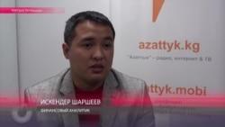 Финансовый аналитик Искендер Шершеев - о падении киргизского сома