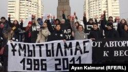 Акция Oyan, Qazaqstan в Алматы, 16 декабря