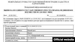 Выписка из Реестра прав на недвижимое имущество, касающаяся дома Татьяны Навки на Рублевском Шоссе в Подмосковье, фото ФБК