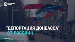 На России 1 рассказали фейк о депортации жителей Донбасса во Львов