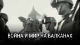 """""""Война и мир на Балканах"""". Режиссер: Андреас Апостолидис"""