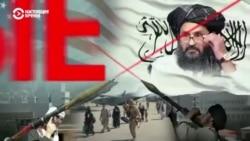 """Итоги: красные линии """"Талибана"""""""