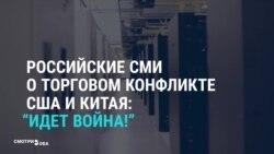 Реакция СМИ России на конфликт США с Huawei