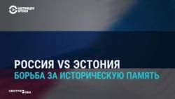 Реакция российских СМИ на эстонскую резолюцию, осуждающую пакт Молотова-Риббентропа