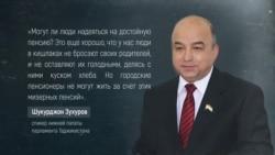 """""""По совести"""": таджикским пенсионерам приказали повысить пенсии с 10 до 45 долларов"""
